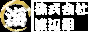 株式会社渡辺組