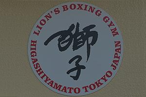 ライオンズボクシングジム
